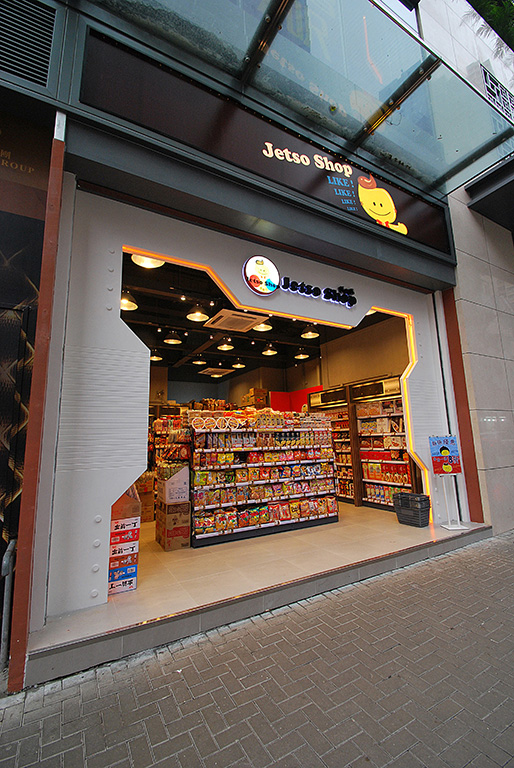 Jetso Shop (SKW) - Photo1