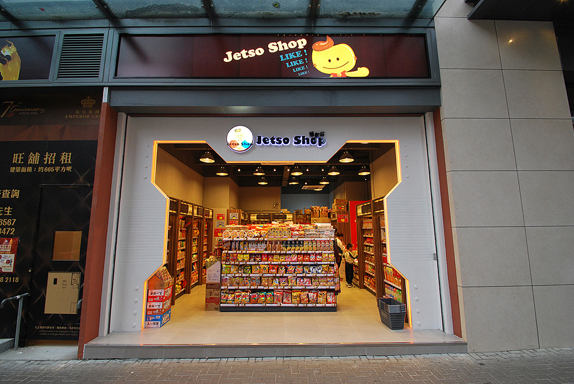 Jetso Shop (SKW) - Photo3